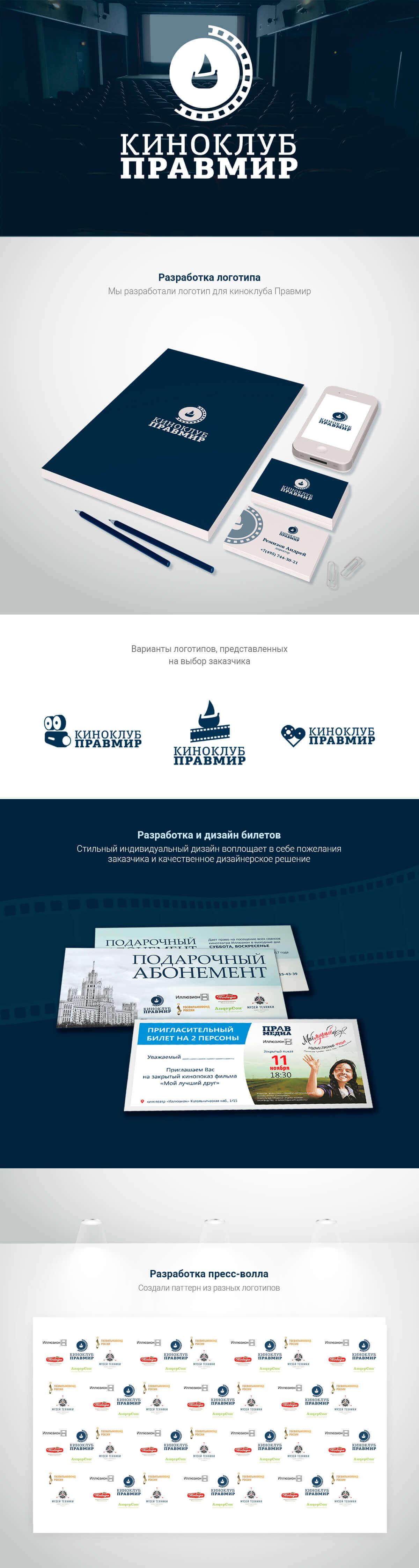 Логотип, билеты и пресс-волл для Киноклуба Правмир