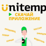 Моушн-ролик для Unitemp