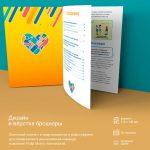 Дизайн и верстка брошюры, инфографика для Philip Morris