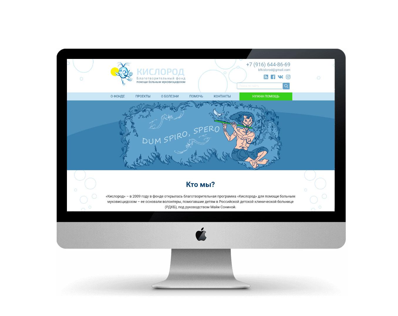 Сайт для БФ «Кислород»