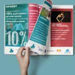 Афиша, лифлет и презентация проекта «Успешные сироты: на ринге жизни»