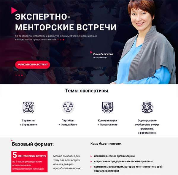 Сайт для работы эксперта-ментора Юлии Селюковой